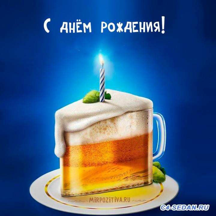 Поздравляем С Днём Рождения  - 1496160801_pivo.jpg