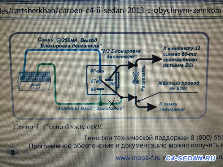 Сигнализации StarLine A B E-xx - IMG_1173.JPG