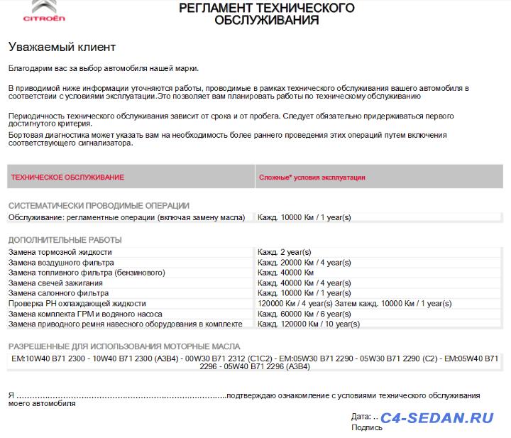 Масло в ДВС вне рекомендаций и без допусков PSA, эксперименты  - reglament_c4_sedan.PNG