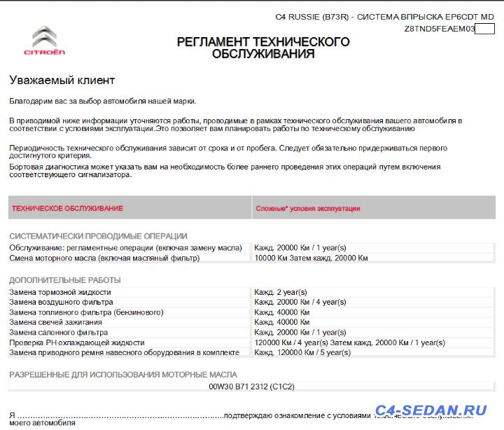 Масло в ДВС вне рекомендаций и без допусков PSA, эксперименты  - reglament_c4_sedan_THP.PNG
