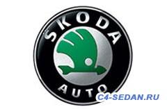 Мысли о продаже обмене ситроена - logo-skoda-04.jpg
