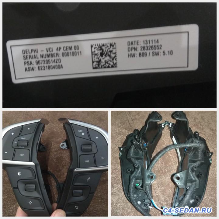 [Москва][ТК][Почта] Продам блок кнопок в руль полные  - Finalhit Photos_20180604_103530.jpg