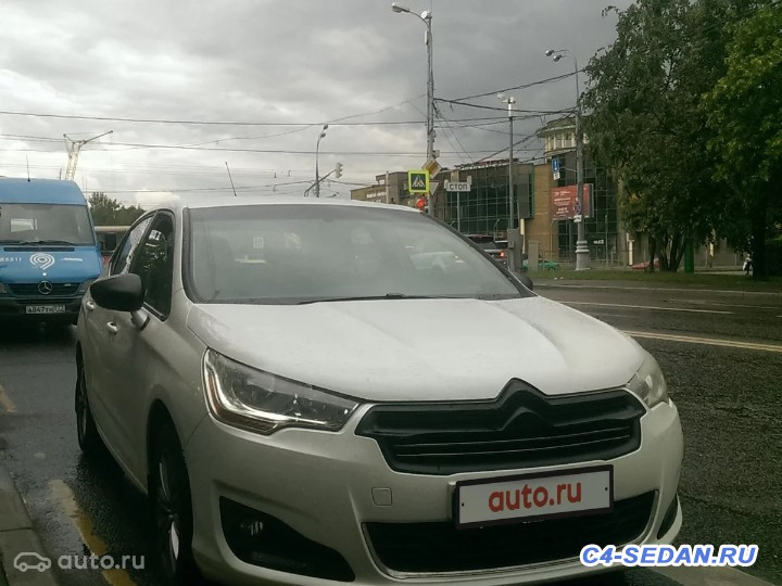 [Москва] Продаю Citroen C4 Sedan - 1.jpg