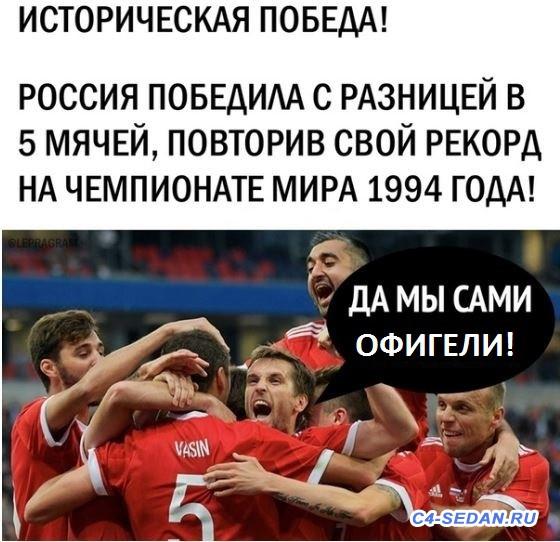 Футбол - 557b71a5e83946207e9816053617a1f9.JPG