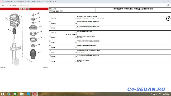 Амортизаторы и клиренс дорожный просвет  - Снимок экрана (36).png