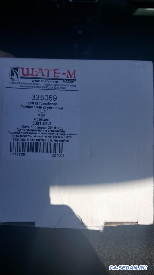 Ступичный подшипник - 07b3c9cb-7240-44c9-9f0f-6befee4549dc.jpeg