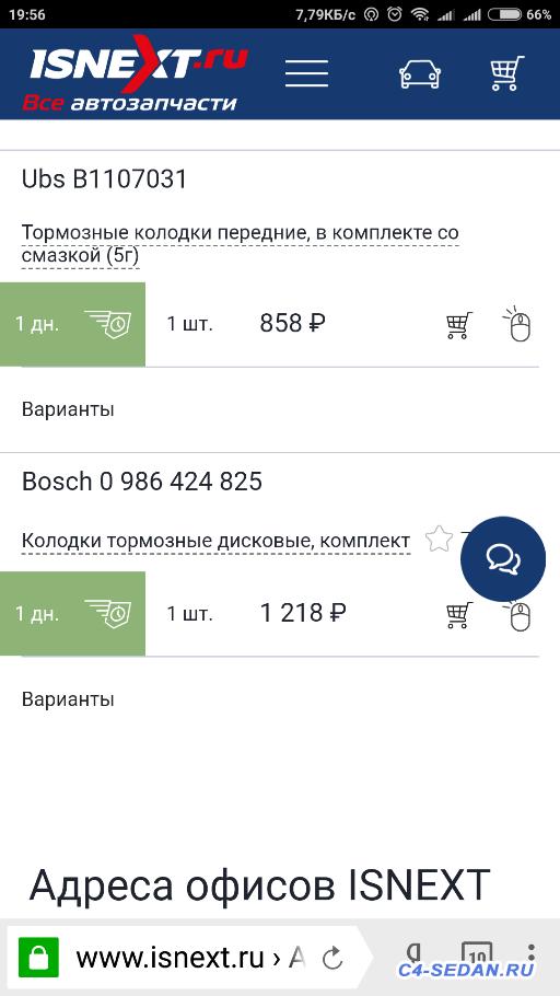 [Рязань] Продам тормозные колодки - Screenshot_2018-06-22-19-56-44-285_com.yandex.browser.png