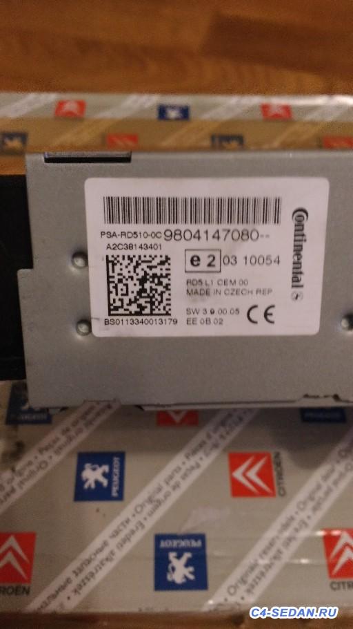 [Челябинск][ТК][РФ] Продам: RD5L1 экран тип А - P_20180625_203339_vHDR_On.jpg