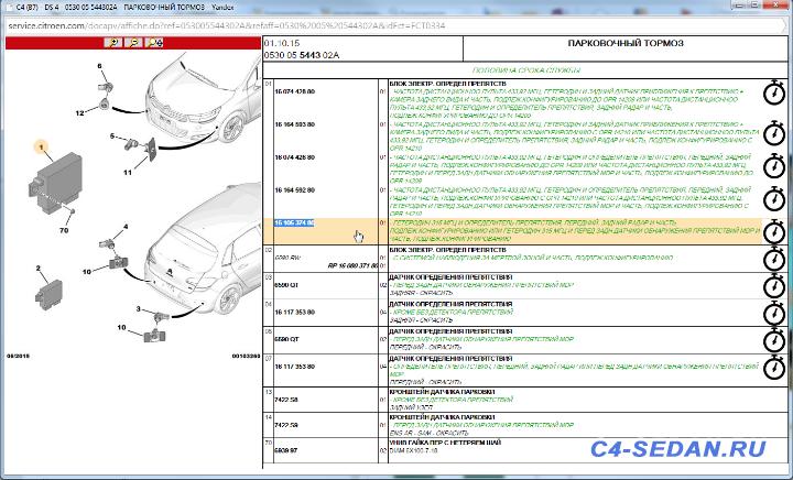 Установка парктроников у ОД - ScreenShot00038.png