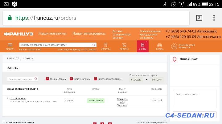 [Француз] Интернет магазин автозапчастей и аксессуаров - Screenshot_20180704-221602.jpg