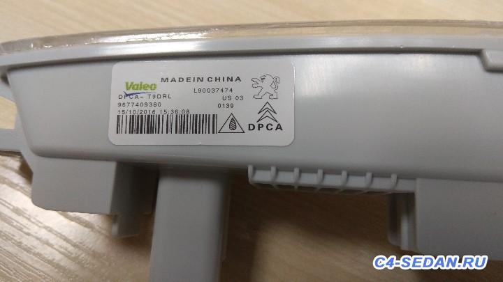 [Москва][ТК] Продам LED лампы ДХО - 15307703958701496013300.jpg