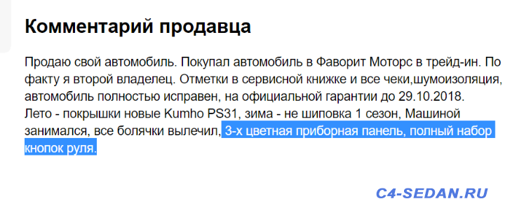 [Москва] Продаю Citroen C4 Sedan - ScreenShot_2018-07-05_181447.png