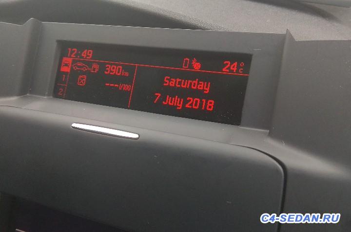 [Москва][ТК] Продам экран с рамкой для магнитолы RD5L3 - IMG_20180707_125147.jpg