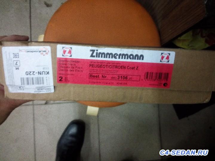 Тормозной суппорт, тормозные диски и колодки - IMG_20151025_091301.jpg