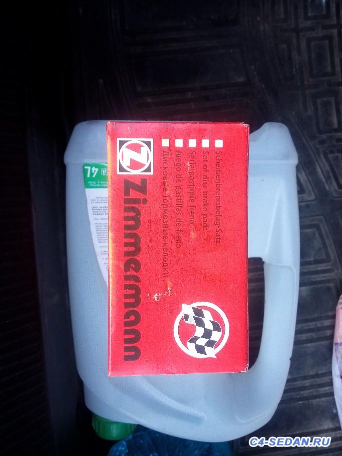 Тормозной суппорт, тормозные диски и колодки - IMG_20151106_141822.jpg