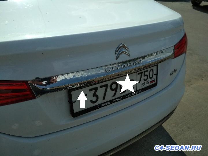 Хромовая накладка на крышке багажника сабля  - IMG_20180714_132658.jpg