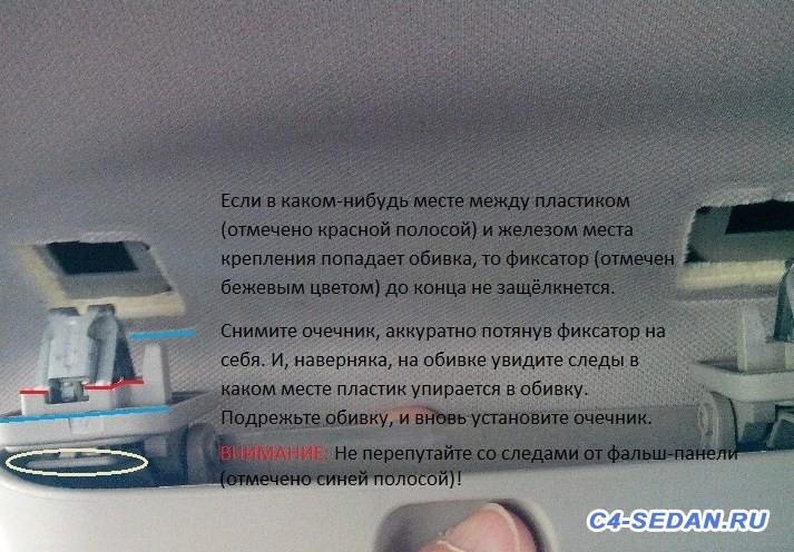 Установка оригинального очечника фотоотчёты  - Screenshot_2.jpg
