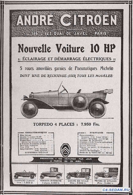 Столетие Citroёn 2019  - Publicité_Citroën_de_1919,_pour_la_10HP_type_A_de_série.jpg