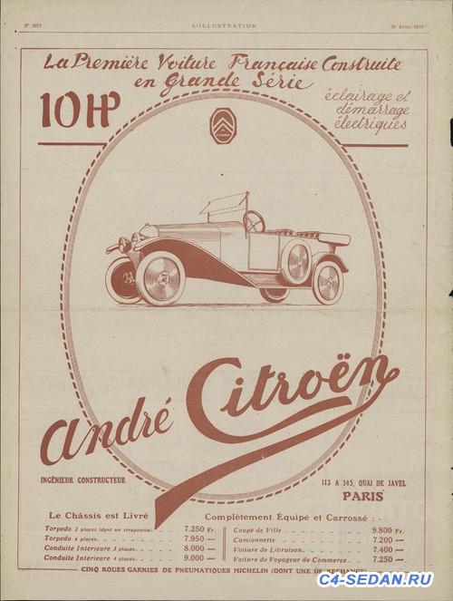 Столетие Citroёn 1919 - 2019  - 19190411-pub-citroen-type-a.36986.60[1].jpg