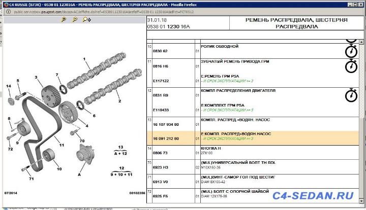 Замена ремня ГРМ на 116 л.с. - ГРМ.JPG