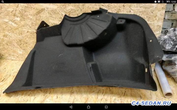 [Москва] Продаю Citroen C4 седан по запчастям - Screenshot_20180802-125344.png