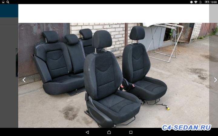 [Москва] Продаю Citroen C4 седан по запчастям - Screenshot_20180802-130049.png