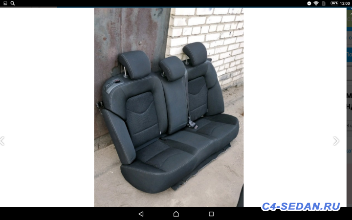 [Москва] Продаю Citroen C4 седан по запчастям - Screenshot_20180802-130036.png