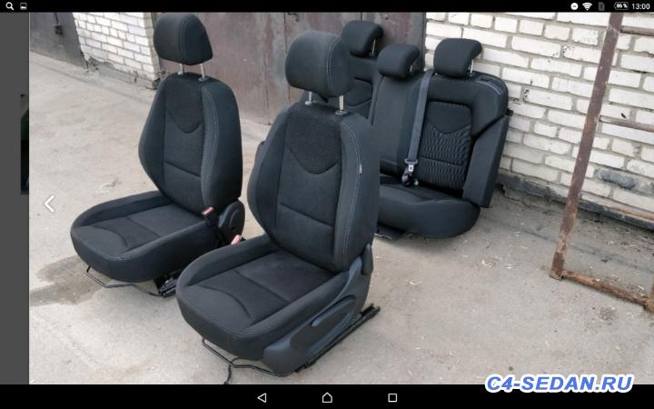 [Москва] Продаю Citroen C4 седан по запчастям - Screenshot_20180802-130018.png