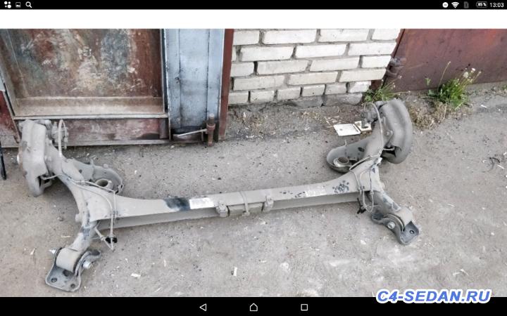 [Москва] Продаю Citroen C4 седан по запчастям - Screenshot_20180802-130356.png