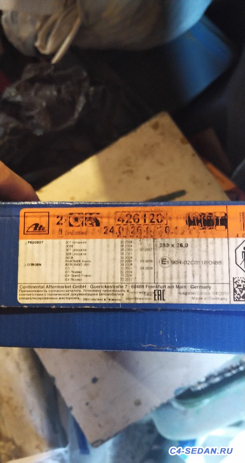 Тормозной суппорт, тормозные диски и колодки - IMG_20180802_184706.jpg