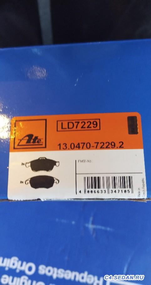 Тормозной суппорт, тормозные диски и колодки - IMG_20180802_184623.jpg
