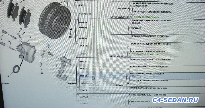 Тормозной суппорт, тормозные диски и колодки - IMG-20180730-WA0003.jpeg