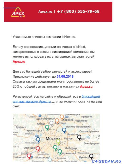 [РФ] IsNext.RU - Скидки клубу статус VIP  - Без названия.png