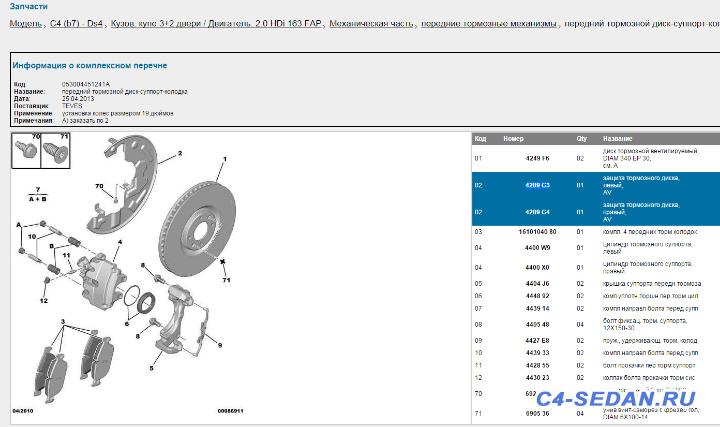 Тормозной суппорт, тормозные диски и колодки - ScreenShot00054.png