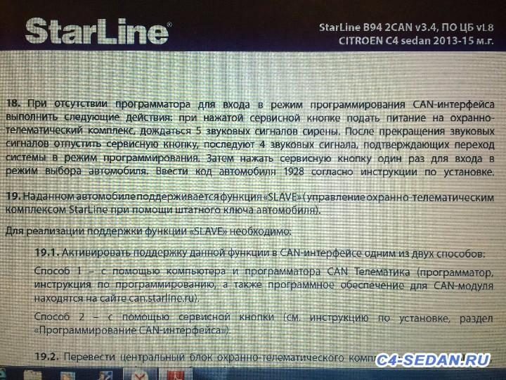 Сигнализации StarLine A B-xx - IMG_1194.JPG