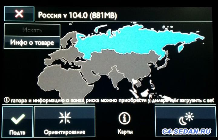 Обновление карт для штатной навигации RT6 и SMEG - 7a4bfbas-960.jpg