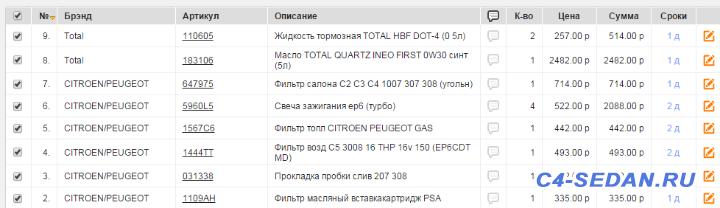 Новосибирск - ScreenShot00052.png