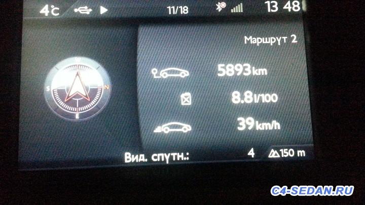 Расход топлива 116 л.с. Указывать среднюю скорость с БК  - 20151025_135112.jpg