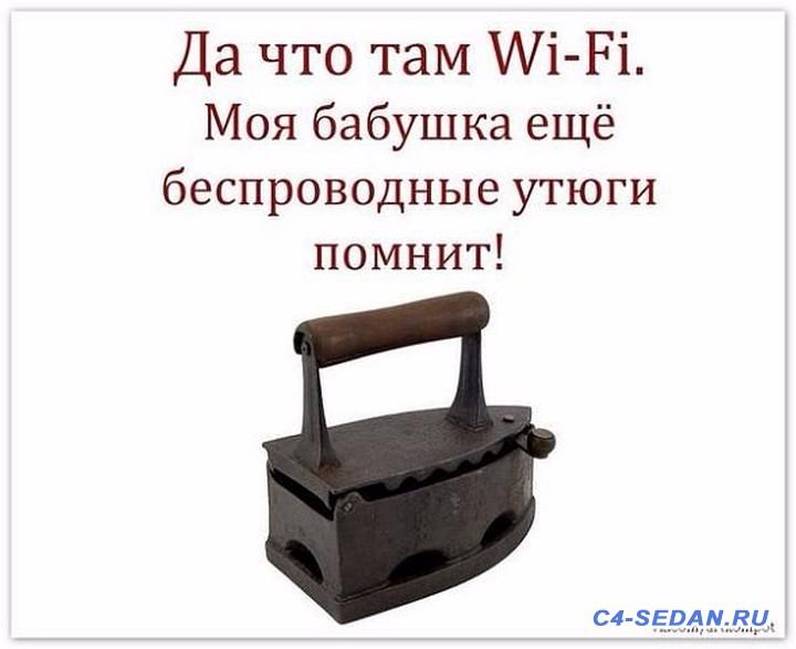 Радости нашей повседневной жизни  - 122517459-wi-fi_utug.jpg