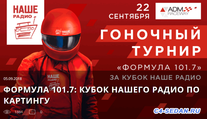 [Москва] Картинг - Кубок Наше Радио 22.09.2018  - ScreenShot_2018-09-12_181509.png