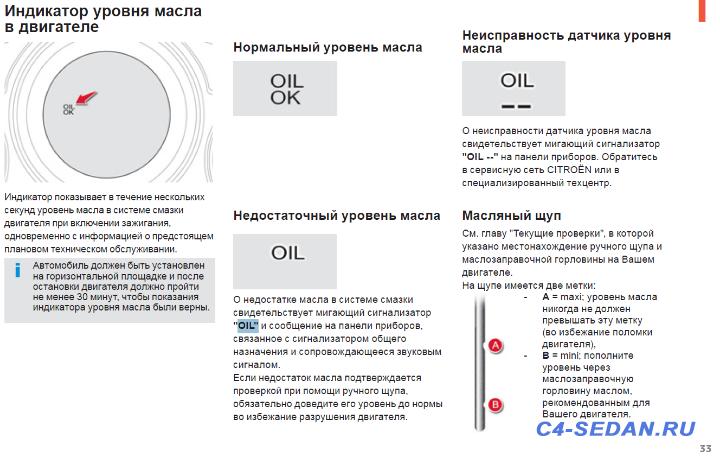 Раньше - OIL OK, теперь OIL -- . Куда копать? - oil.png