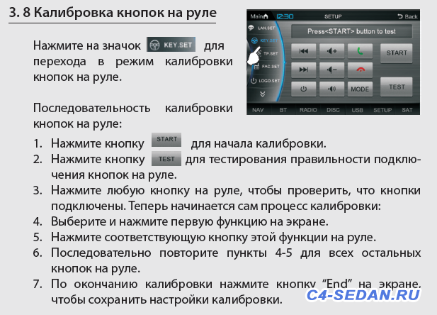 ГУ Phantom DVM 7004G IS WinCE 6.0  - кнопки на руле_2.png