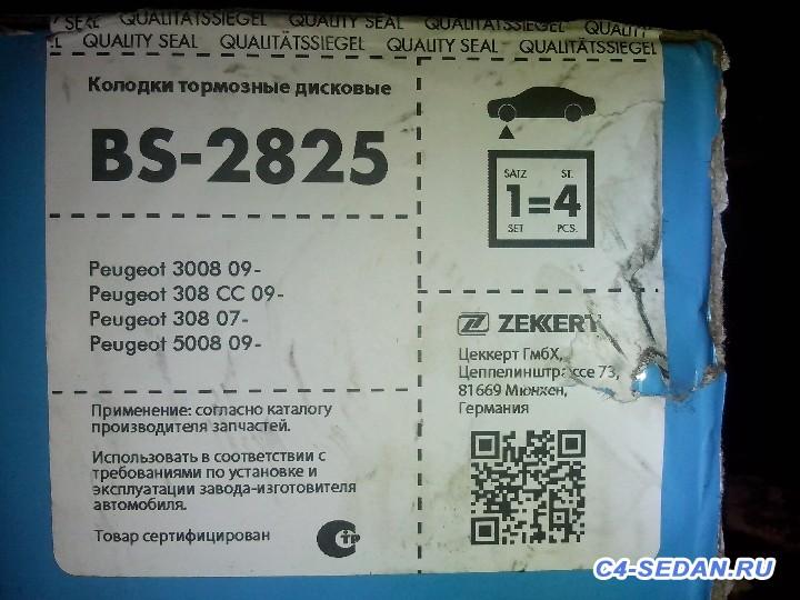 Тормозной суппорт, тормозные диски и колодки - DSC_0171.JPG