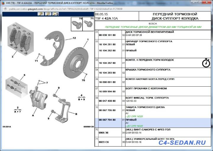 Тормозной суппорт, тормозные диски и колодки - Пыльник тормозного диска 308T9.jpg