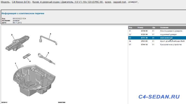 Выбор комплектации и покупка - ScreenShot00013.png