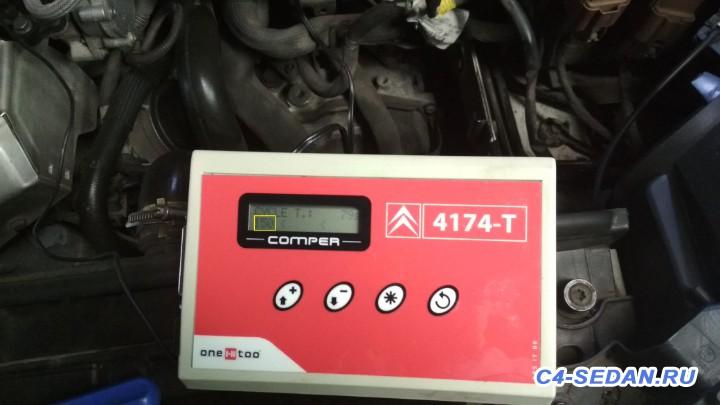 Утечка тока акб, больше 1А - измеритель 1.jpg