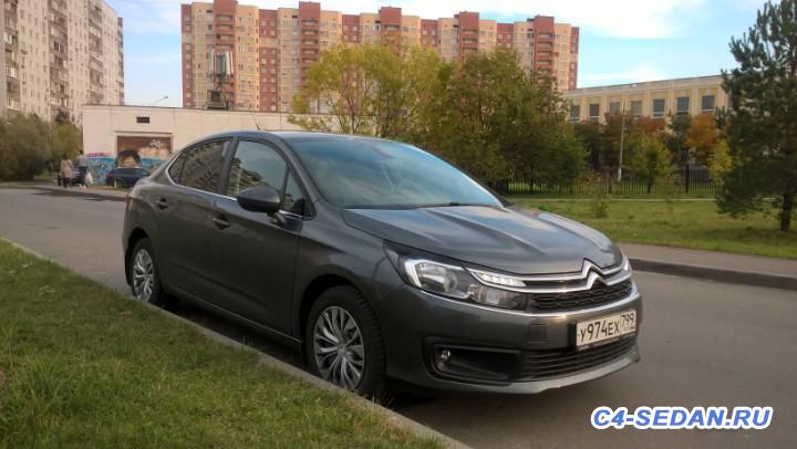 [Москва] Продаю Ситроен С4L 1.6 HDI 115 лс 6МКПП - WP_20181007_15_49_53_Pro.jpg