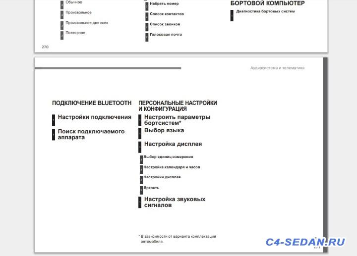 Штатная мультимедийная система общая тема  - С.jpg