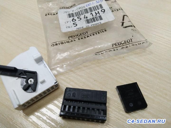 Разъёмы в автомобиле схемы подключения, маркировки  - 15398615133634346286150281854716.jpg