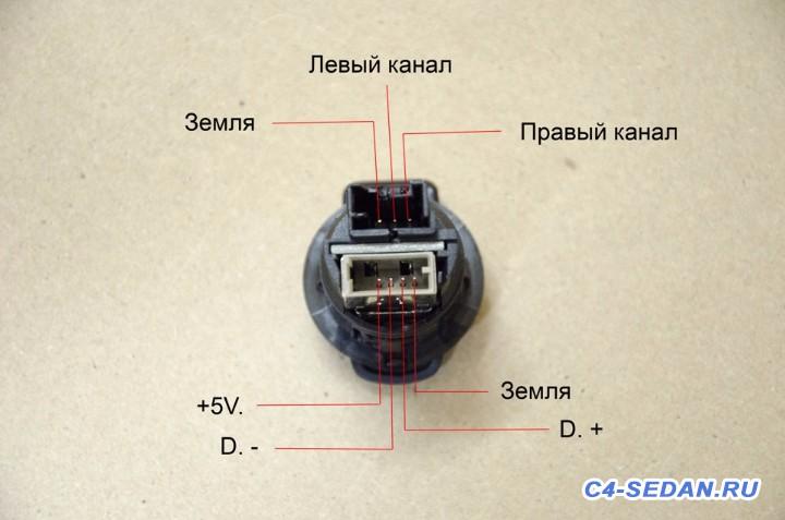 Замена штатной магнитоллы на штатную с usb - usb пин.jpg